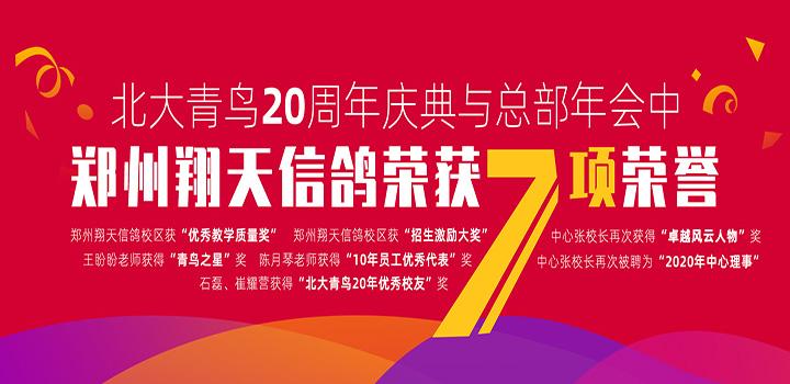 北大青鸟郑州翔天信鸽软件学院
