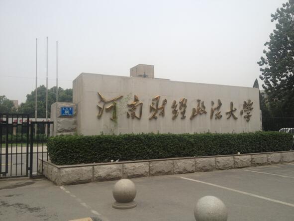 河南财经政法大学的校门