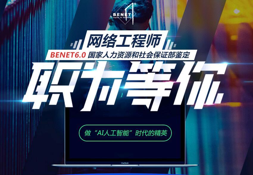读郑州北大青鸟网络安全工程师护我中国网络安全