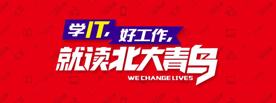 郑州北大青鸟学校用心做好的计算机培训机构