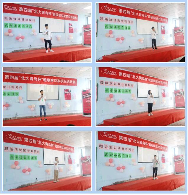 """郑州北大青鸟翔天信鸽第四届""""北大青鸟杯""""超级演说家校级选拔赛"""