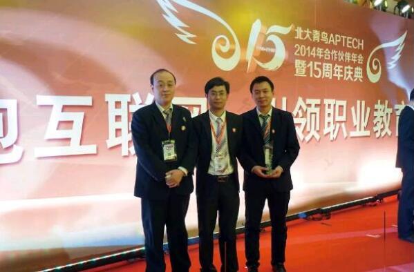 北大青鸟20周年庆典与总部年会郑州翔天信鸽荣获7项荣誉