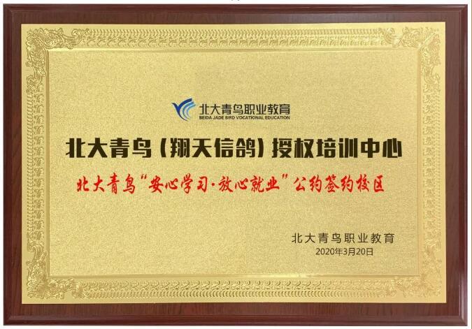 """郑州北大青鸟翔天信鸽签约总部""""安心学习・放心就业""""公约"""