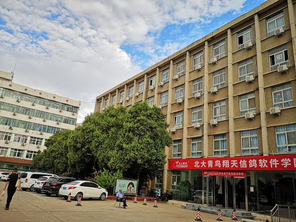 郑州北大青鸟翔天信鸽职业IT教育学校