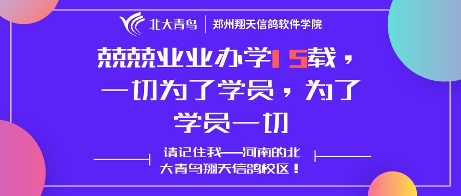 郑州好的职业技术学校