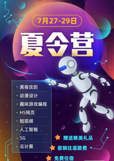 郑州北大青鸟翔天信鸽第四期IT夏令营即将开营